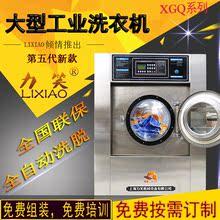 100pt斤大型大容ji工业酒店宾馆水洗厂铁路单位专用