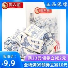 花生5pt0g马大姐kk果北京特产牛奶糖结婚手工糖童年怀旧