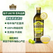 翡丽百pt意大利进口pe榨橄榄油1L瓶调味优选