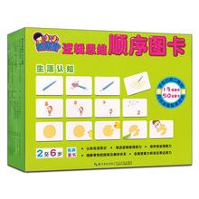 生活认pt (小)(小)观察pe维顺序图卡 有声图书 扫码视频图书 书籍训练视觉思维玩具