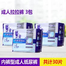 挚爱成pu纸尿裤拉拉ac型3包组合XL特大码亲肤瞬吸