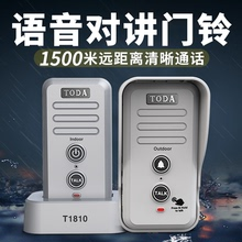 语音电pu门铃无线呼ac频茶楼语音对讲机系统双向语音通话门铃
