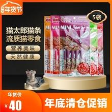 猫太郎puhecatac条流质猫零食营养增肥发腮妙鲜湿粮包5袋
