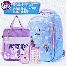 (小)马宝pu开学书包(小)xi-3-6年级6-12岁女孩宝宝休闲双肩背包