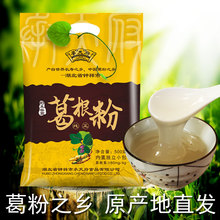 独立包pu纯正天然农xi粉承天府500g钟祥特产代餐粉