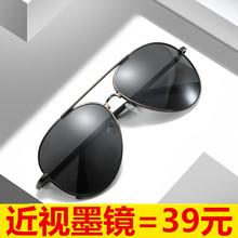 有度数pu近视墨镜户xi司机驾驶镜偏光近视眼镜太阳镜男蛤蟆镜