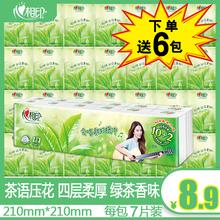 心相印pu帕纸茶语印xi(小)包卫生纸餐巾纸便携式随身装