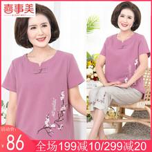 妈妈夏pu套装中国风xi的女装纯棉麻短袖T恤奶奶上衣服两件套