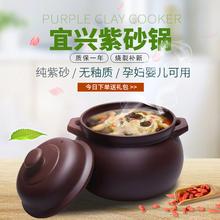 宜兴煲pu明火耐高温xi土锅沙锅煲粥火锅电炖锅家用燃气