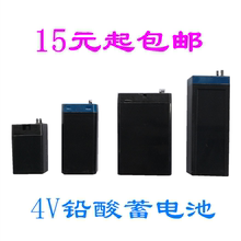4V铅pu蓄电池 电xi照灯LED台灯头灯手电筒黑色长方形