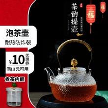 玻璃煮pu壶电陶炉烧xi纹耐热玻璃茶具明火加热耐高温提梁壶