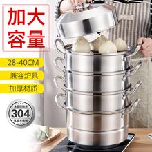 蒸锅3pu4不锈钢加xi蒸锅家用三层蒸馒头蒸笼大容量超大28-40CM