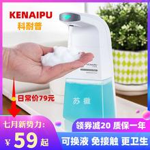 科耐普pu能感应全自xi器家用宝宝抑菌洗手液套装