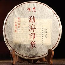 云南古pu熟茶饼茶特xi熟七子饼茶十年陈香
