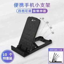 手机懒pu支架多档位xi叠便携多功能直播(小)支架床头桌面支撑架