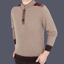 产自鄂pu多斯羊绒衫xi绒加厚男装羊毛衫冬季男式羊毛衫毛衣
