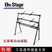 on-putage双xi盘支架 KS7903大尺寸空间家用演出电子琴支架子