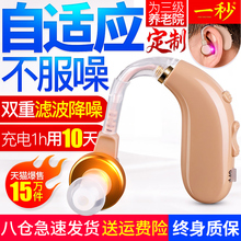 一秒助pu器老的专用xi背无线隐形可充电式中老年聋哑的耳机