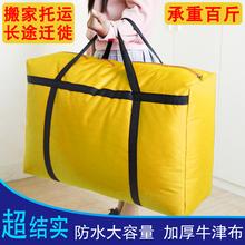 牛津布pu家袋子棉被xi特大号行李袋编织袋衣服收纳箱