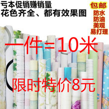 PVCpu水防潮装饰xi纸可爱卡通卧室寝室书桌翻新墙纸贴纸