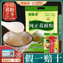 国森源pu生纯正50xi然农家柴葛粉钟祥特产早餐食品代餐粉