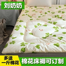定做棉pu褥子垫被褥xi.8单的学生纯棉床褥加厚冬季榻榻米