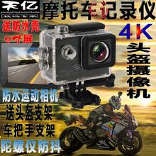 摩托车pu车记录仪陀xi抖WiFi防水运动相机4K机车头盔
