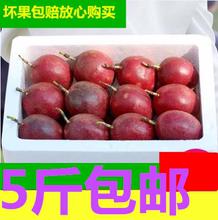 云南台pu新鲜西潘莲xi送开果器一份5斤装多省包邮