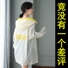 防晒衣pu长袖202xi夏季防紫外线透气薄式百搭外套中长式防晒服