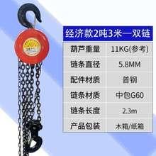 链轮1pu/2T/3xi5T/千斤吊索倒挂家用升降链子铁链起吊胡