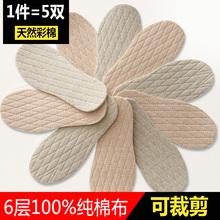 宝宝鞋pu吸汗透气防xi春夏季可裁剪纯棉彩棉鞋垫舒适【5双】
