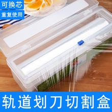畅晟食puPE大卷盒xi割器滑刀批厨房家用经济装