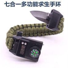 野外求pu伞绳手链刀xi环特种兵战术防身战狼2户外救生存装备