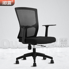 欧震办pu椅员工职员xi会议椅可升降网布转椅弓型椅