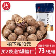 杭州特pu【汪记】坚xi零食临安山原籽(小)500g/袋新炒