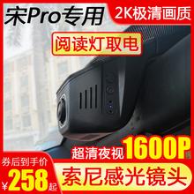 比亚迪pu宋Pro宋xi燃油DM专用免接线原厂高清夜视