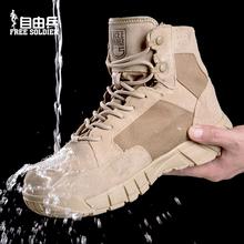 自由兵pu漠战术靴男xi户外运动防滑耐磨轻便防水登山鞋