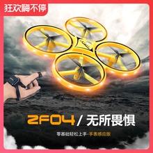 宝宝男pu玩具 抖音on势感应飞行器(小)型遥控无的机四轴飞机UFO