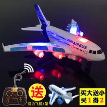 宝宝玩pu飞机3岁宝on(小)男孩航空模型遥控飞机电动客机防撞耐摔