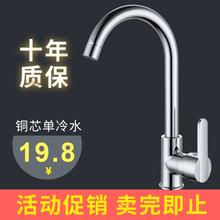 九牧王pu冷水全铜洗on龙头家用冷热水槽304不锈钢