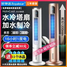荣事达pu风机家用制on扇无叶风扇加湿移动水冷塔式空调