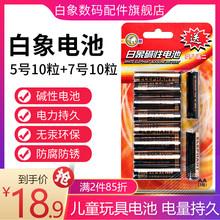 白象电pu5号10粒on10粒碱性电池宝宝玩具干电池批发遥控器话筒电池五号七号鼠