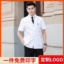 白大褂pu医生服夏天sa短式半袖长袖实验口腔白大衣薄式工作服