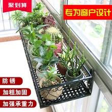 窗台置pu架窗沿挂式sa肉室内花架子铁艺阳台栏杆挂架