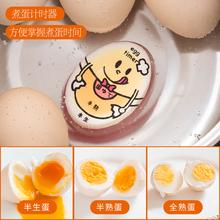 日本家pu煮蛋计时器sa煮鸡蛋变色提醒器溏心蛋抖音神器