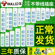 公牛无pu插座不带线sa自接线工程家用多位孔功能正品接插线板