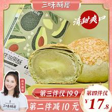 三味酥pu牛油果酥礼sa零食厦门特产台湾糕点心网红(小)吃