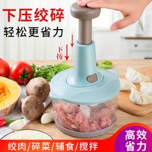 手动绞pu机家用料理sa碎肉菜绞馅绞菜多功能按压式捣蒜泥神器