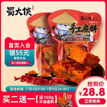 蜀大侠pu川成都特产sa锅烫冒菜(小)龙虾料家用牛油420g