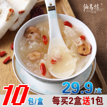 10袋pu干红枣枸杞nt速溶免煮冲泡即食可搭莲子汤代餐150g